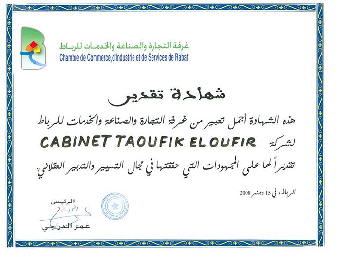 Prix d'excellence chambre commerce 2008